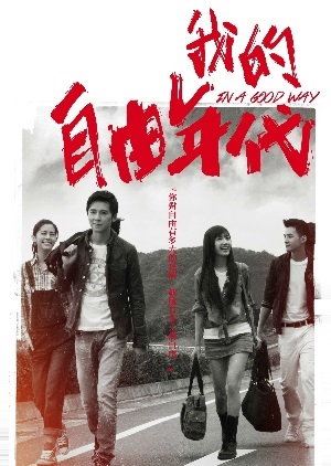 image of drama In A Good Way (2014) [TWDRAMA]